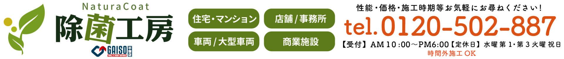 hiratsuka-header20200714