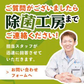 hiratsuka-side-contact
